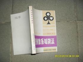 胜利体系叫牌法(85品小32开书名页有破损1987年1版1印21000册293页桥牌丛书)44871