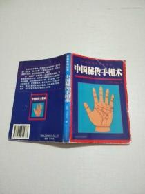 中国秘传手相术(自然旧)