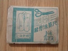 服装裁剪速算尺(上海标准式)(8张一套全 带盒套)