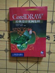 CorelDRAW 经典设计实例集粹——经典设计实例集粹丛书(附光盘)