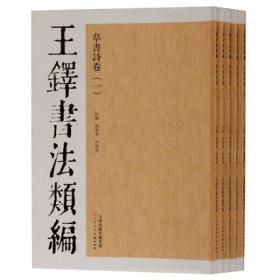 王铎书法类编(8开盒装 全二十册)