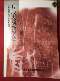 片段表演教学法《上海戏剧学院表演教学法》