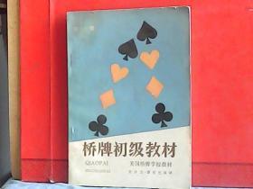 桥牌初级教材----五张高花叫牌制(第一部) 。
