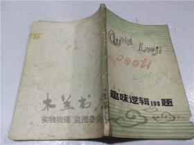 趣味逻辑100题 刘锦方 黑龙江人民出版社 1985年8月 32开平装
