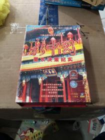 新中国重大决策纪实 VCD 十碟装 珍藏版