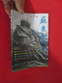 创刊号:苏东坡研究(第1辑)