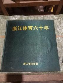 浙江体育六十年【布面精装】   b51-1