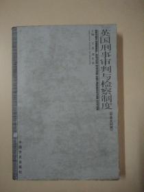 英国刑事审判与检查制度 【中英文对照】