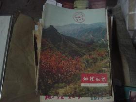 地理知识1976-2[6A2220]