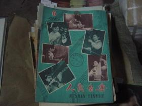 人民音乐1981-6[6A2221]