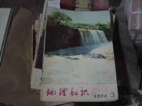 地理知识1973-3[6A2218]