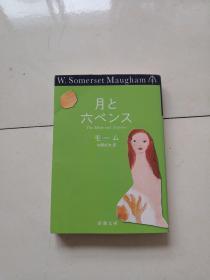 モーム 月と六ペンス 日文原版64开新潮文库