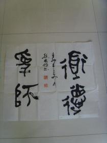段国恒:书法:道德为怀(北京市海淀区著名书法家参展作品)