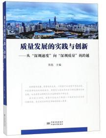"""质量发展的实践与创新:从""""深圳速度""""向""""深圳质量""""的跨越"""