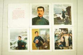 鲁迅-伟大的革命家、思想家文学家宣传画【全套15张,少第12】