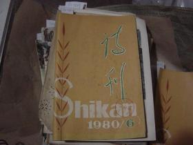 诗刊1980-6[6A2162]
