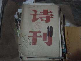 诗刊1986-10[6A2161]