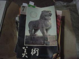 美术1981-7[6A2167]