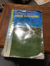 义务教育初级中学课本(试用)语文第五册