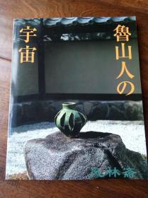 鲁山人的宇宙 北大路鲁山人之字画、陶磁、瓷工艺品等 日本人间国宝级艺术大师