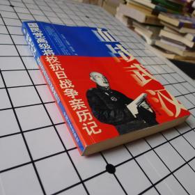 血战武汉 原国民党将领口述抗战回忆录