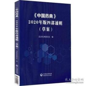《中国药典》2020年版四部通则(草案) 国家药典委员会 编 药物学