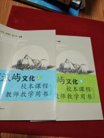 鼓浪屿文化校本课程教师教学用书-上下册