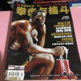 中国拳坛第一刊