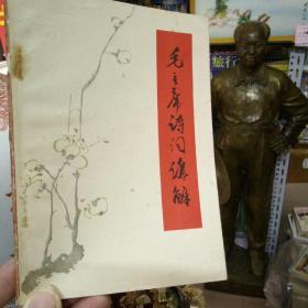 毛主席诗词讲解     中国青年出版社