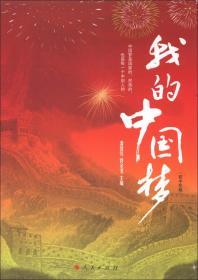 我的中国梦:初中生版