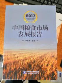 2017中国粮食市场发展报告