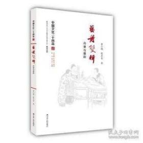 艺舟双楫:丹青与墨(中国文化二十四品系列图书)