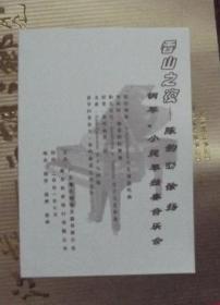 香山之夜- 徐扬 等人钢琴 小提琴独奏音乐会-节目单