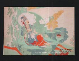 张大千临:五代水月观音明信片