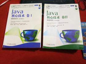 Java 核心技术 卷1 2共两本合售