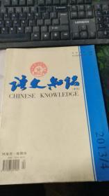 语文知识2013年第4期 季刊