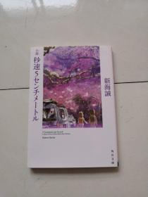 日文原版 秒速5厘米 小说秒速5センチメートル 新海诚