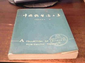 中国钱币论文集