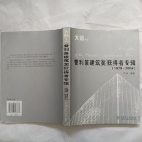 普利策建筑奖获得者专辑