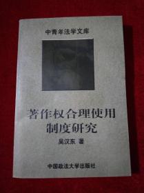 著作权合理使用制度研究(中青年法学文库)