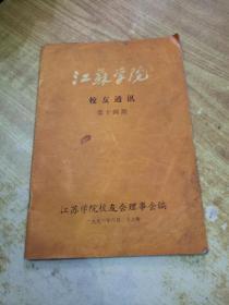 江苏学院校友通讯(第十四期)(1991年)(封面水印)