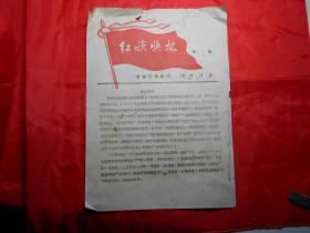 《红旗快报》 第1期一张、第三期2张 (天津市宝坻县粮食局,1960年印发)