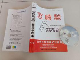 宫崎骏 经典手绘集【1968--2017 】A+B含光盘1张