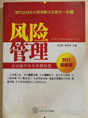 2012银行业从业资格认证考试一本通:风险管理应试辅导及全真模拟题