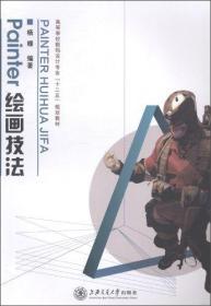 Painter绘画技法 杨媛 上海交通大学出版社 9787313099761