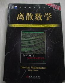 离散数学(原书第5版)