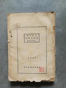 民国二十九年版  胃病自疗法(尤学周医师新编)