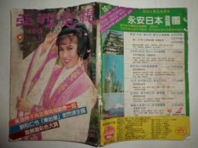 亚洲电视---460期