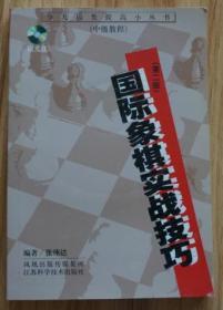 国际象棋实战技巧(中级教程) 少儿棋类提高小丛书