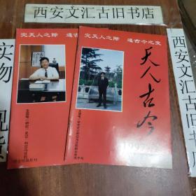 天人古今 1997   1-2